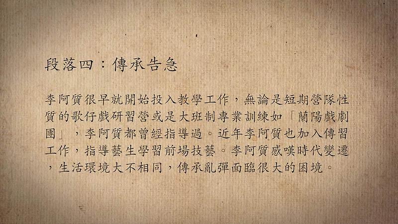 技藝.記憶-傳統藝術藝人口述歷史影像紀錄計畫-李阿質段落4影片封面