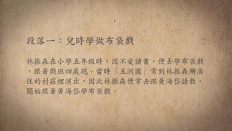 技藝.記憶-傳統藝術藝人口述歷史影像紀錄計畫-林振森段落1影片封面