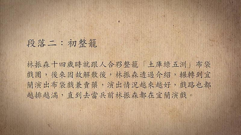 技藝.記憶-傳統藝術藝人口述歷史影像紀錄計畫-林振森段落2影片封面