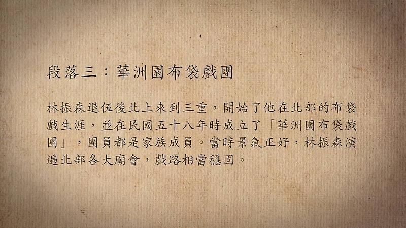 技藝.記憶-傳統藝術藝人口述歷史影像紀錄計畫-林振森段落3影片封面