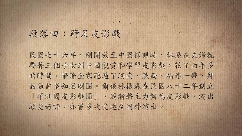 技藝.記憶-傳統藝術藝人口述歷史影像紀錄計畫-林振森段落4影片封面