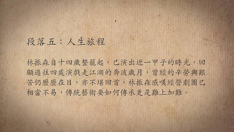 技藝.記憶-傳統藝術藝人口述歷史影像紀錄計畫-林振森段落5影片封面