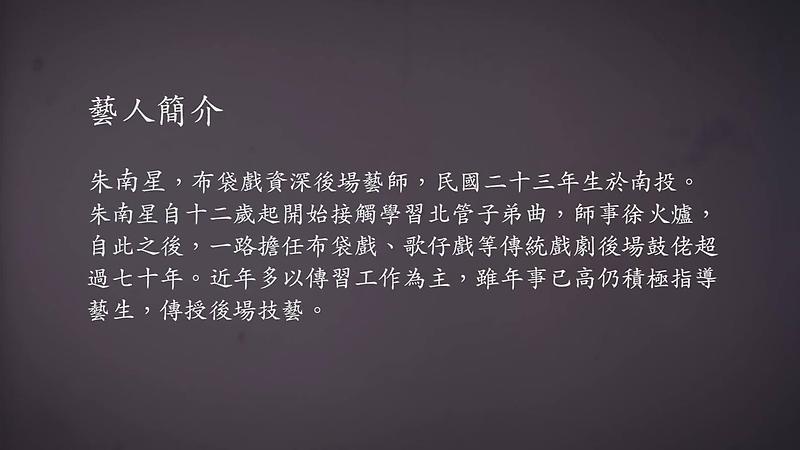 技藝.記憶-傳統藝術藝人口述歷史影像紀錄計畫-朱南星口述歷史完整版影音影片封面
