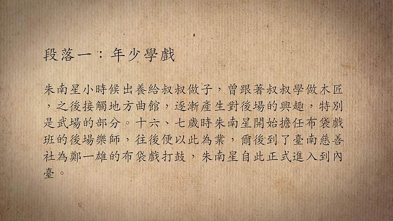 技藝.記憶-傳統藝術藝人口述歷史影像紀錄計畫-朱南星段落1影片封面
