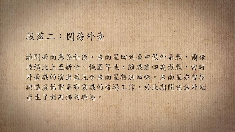 技藝.記憶-傳統藝術藝人口述歷史影像紀錄計畫-朱南星段落2影片封面