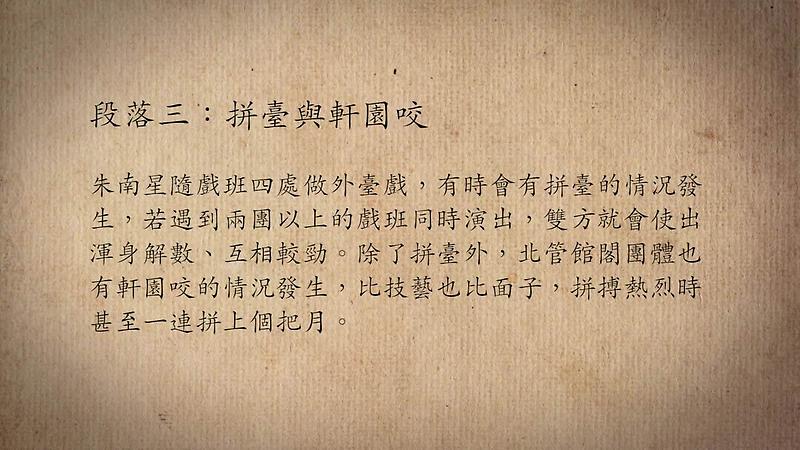 技藝.記憶-傳統藝術藝人口述歷史影像紀錄計畫-朱南星段落3影片封面