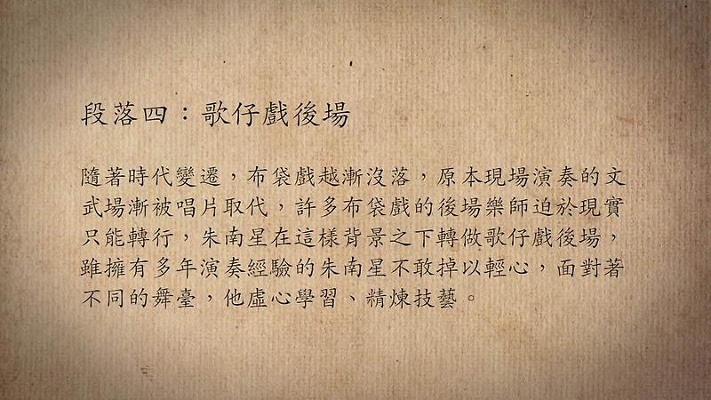 技藝.記憶-傳統藝術藝人口述歷史影像紀錄計畫-朱南星段落4影片封面