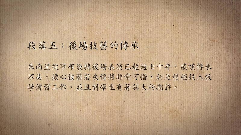 技藝.記憶-傳統藝術藝人口述歷史影像紀錄計畫-朱南星段落5影片封面