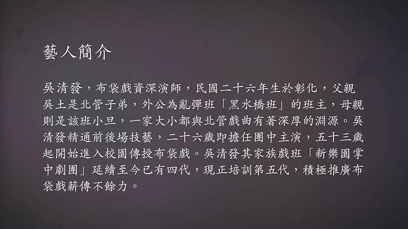 技藝.記憶-傳統藝術藝人口述歷史影像紀錄計畫-吳清發口述歷史完整版影音影片封面