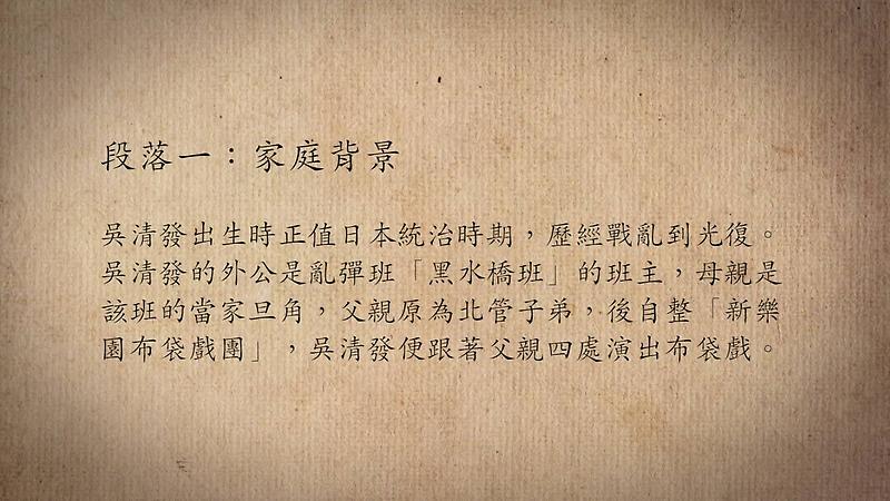 技藝.記憶-傳統藝術藝人口述歷史影像紀錄計畫-吳清發段落1影片封面