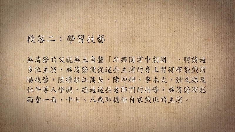 技藝.記憶-傳統藝術藝人口述歷史影像紀錄計畫-吳清發段落2影片封面