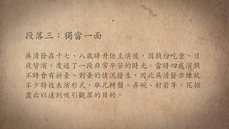 技藝.記憶-傳統藝術藝人口述歷史影像紀錄計畫-吳清發段落3影片封面