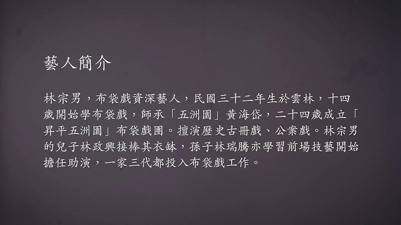 技藝.記憶-傳統藝術藝人口述歷史影像紀錄計畫-林宗男口述歷史完整版影音影片封面