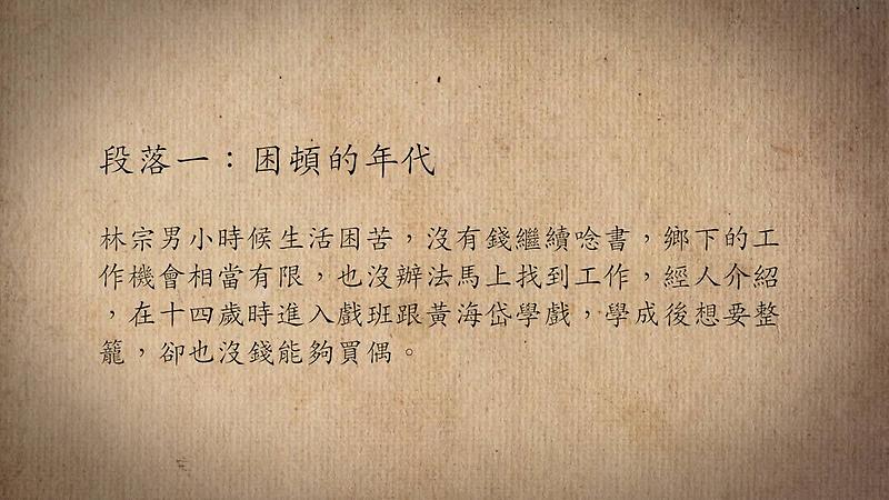 技藝.記憶-傳統藝術藝人口述歷史影像紀錄計畫-林宗男段落1影片封面