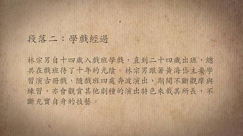 技藝.記憶-傳統藝術藝人口述歷史影像紀錄計畫-林宗男段落2影片封面