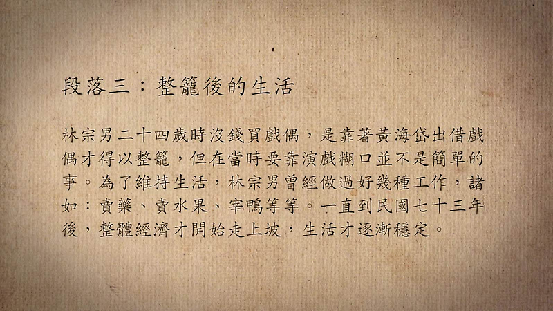 技藝.記憶-傳統藝術藝人口述歷史影像紀錄計畫-林宗男段落3影片封面