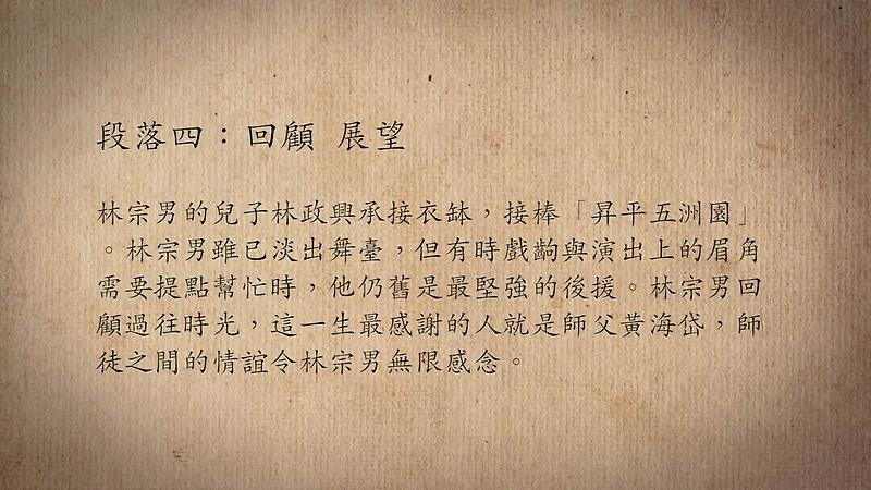 技藝.記憶-傳統藝術藝人口述歷史影像紀錄計畫-林宗男段落4影片封面
