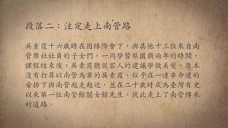 技藝.記憶-傳統藝術藝人口述歷史影像紀錄計畫-吳素霞段落2影片封面