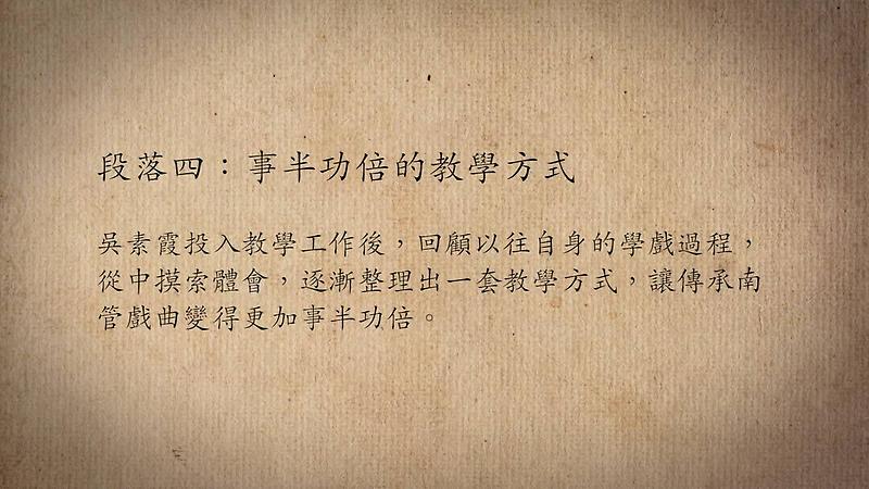 技藝.記憶-傳統藝術藝人口述歷史影像紀錄計畫-吳素霞段落4影片封面