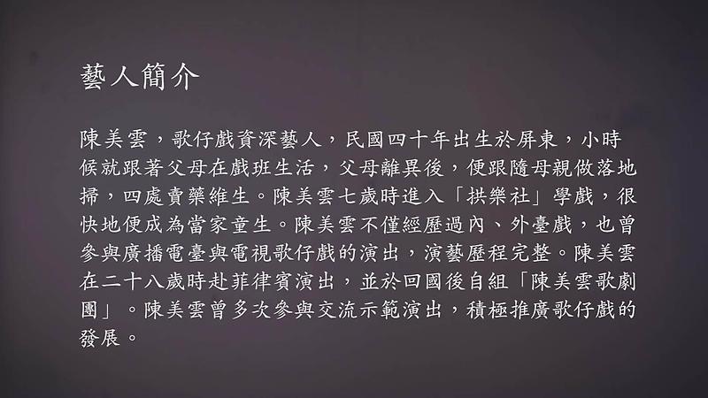 技藝.記憶-傳統藝術藝人口述歷史影像紀錄計畫-陳美雲口述歷史完整版影音影片封面