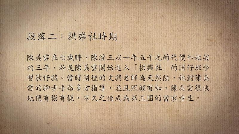 技藝.記憶-傳統藝術藝人口述歷史影像紀錄計畫-陳美雲段落2影片封面