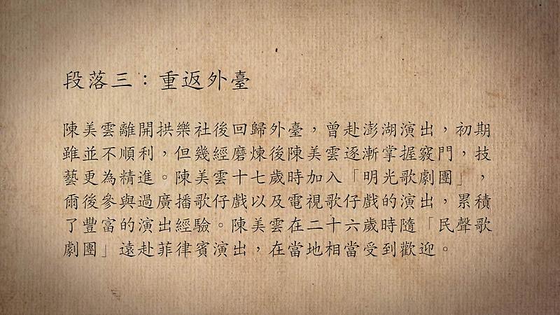 技藝.記憶-傳統藝術藝人口述歷史影像紀錄計畫-陳美雲段落3影片封面