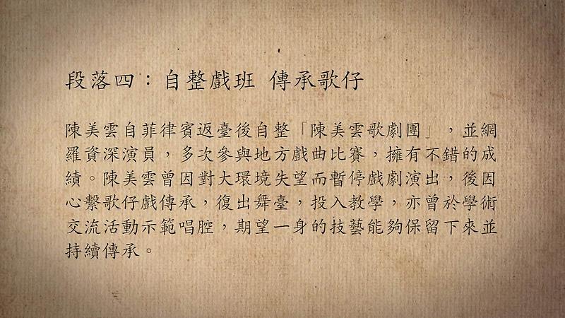 技藝.記憶-傳統藝術藝人口述歷史影像紀錄計畫-陳美雲段落4影片封面