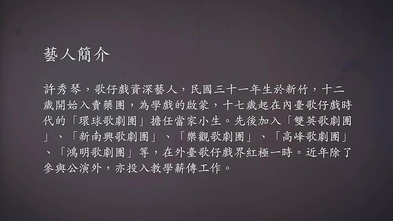 技藝.記憶-傳統藝術藝人口述歷史影像紀錄計畫-許秀琴口述歷史完整版影音影片封面