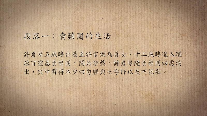 技藝.記憶-傳統藝術藝人口述歷史影像紀錄計畫-許秀琴段落1影片封面