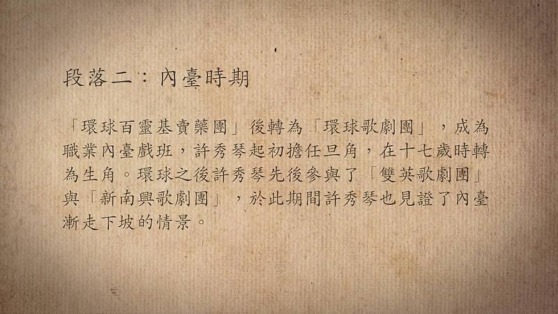 技藝.記憶-傳統藝術藝人口述歷史影像紀錄計畫-許秀琴段落2影片封面