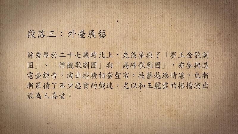 技藝.記憶-傳統藝術藝人口述歷史影像紀錄計畫-許秀琴段落3影片封面