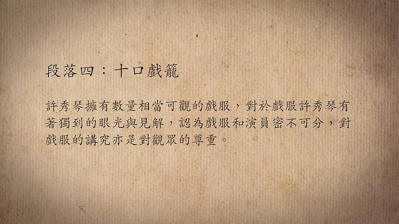 技藝.記憶-傳統藝術藝人口述歷史影像紀錄計畫-許秀琴段落4影片封面