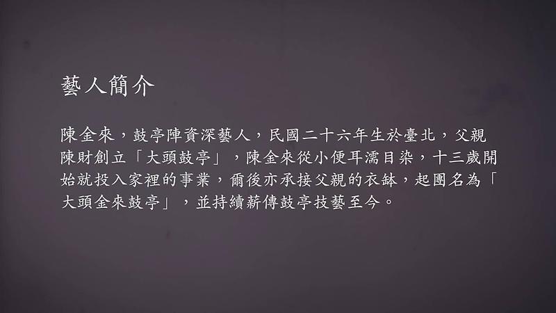 技藝.記憶-傳統藝術藝人口述歷史影像紀錄計畫-陳金來口述歷史完整版影音影片封面