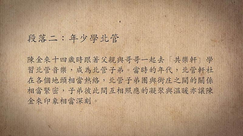 技藝.記憶-傳統藝術藝人口述歷史影像紀錄計畫-陳金來段落2影片封面