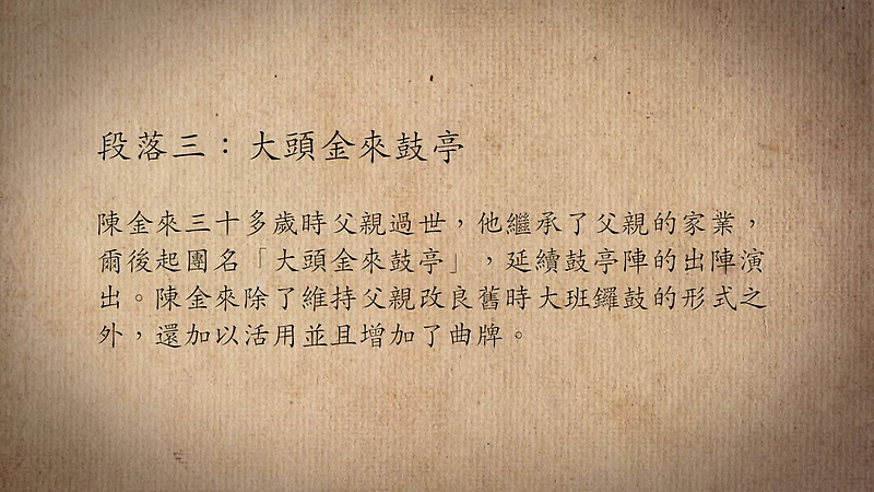 技藝.記憶-傳統藝術藝人口述歷史影像紀錄計畫-陳金來段落3影片封面