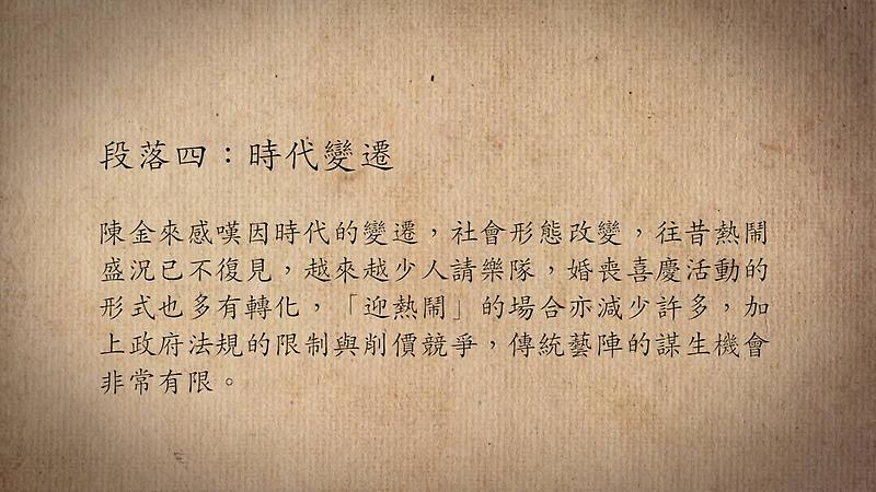 技藝.記憶-傳統藝術藝人口述歷史影像紀錄計畫-陳金來段落4影片封面
