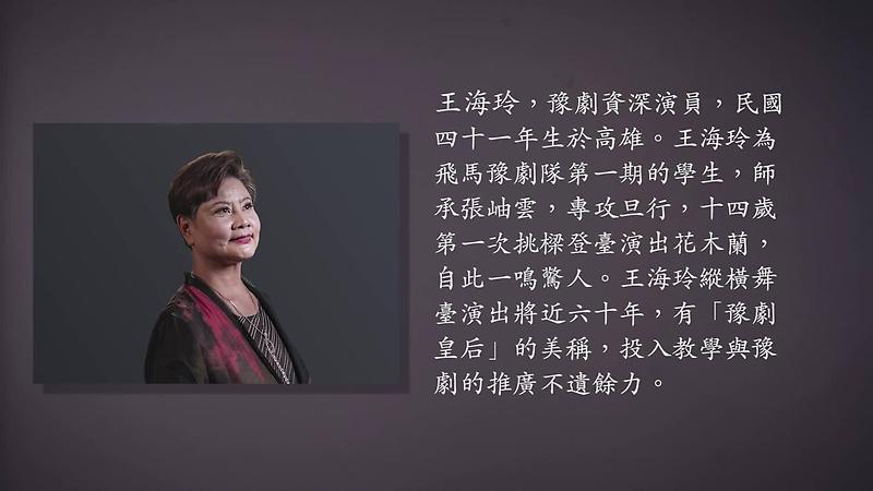 技藝.記憶-傳統藝術藝人口述歷史影像紀錄計畫-王海玲精華片段影片封面