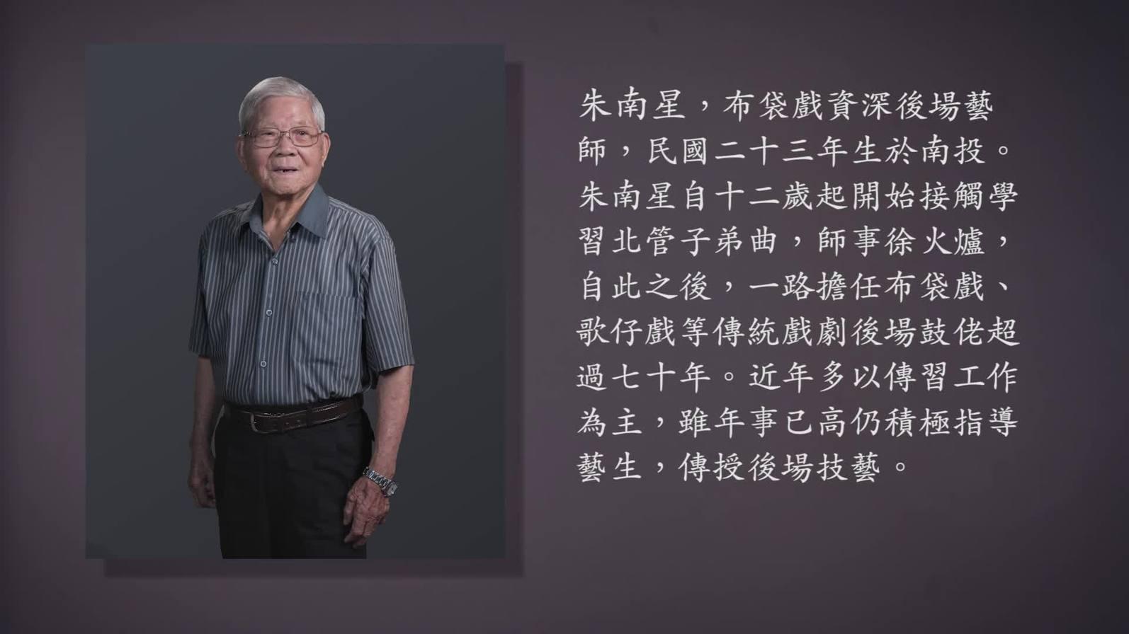 技藝.記憶-傳統藝術藝人口述歷史影像紀錄計畫-朱南星精華片段
