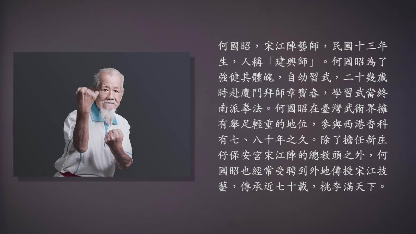 技藝.記憶-傳統藝術藝人口述歷史影像紀錄計畫-何國昭精華片段