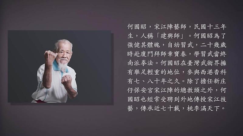 技藝.記憶-傳統藝術藝人口述歷史影像紀錄計畫-何國昭精華片段影片封面