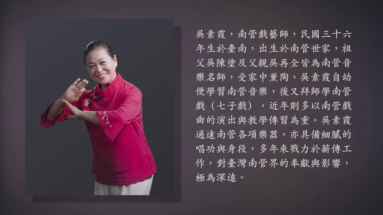 技藝.記憶-傳統藝術藝人口述歷史影像紀錄計畫-吳素霞精華片段