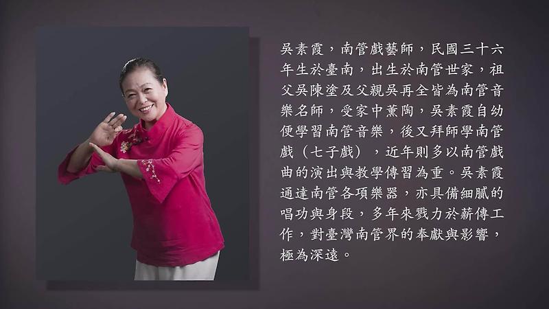 技藝.記憶-傳統藝術藝人口述歷史影像紀錄計畫-吳素霞精華片段影片封面