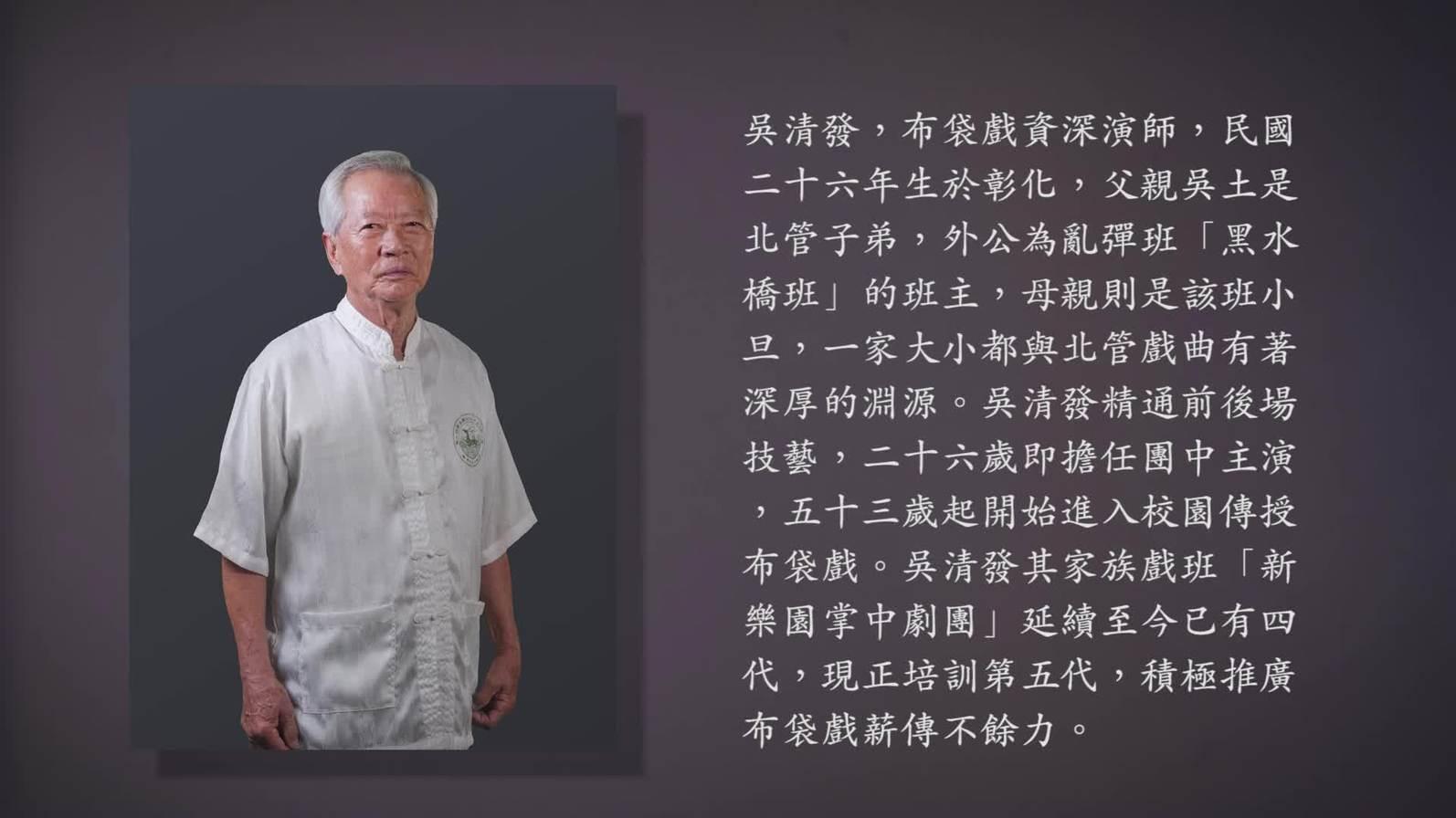 技藝.記憶-傳統藝術藝人口述歷史影像紀錄計畫-吳清發精華片段