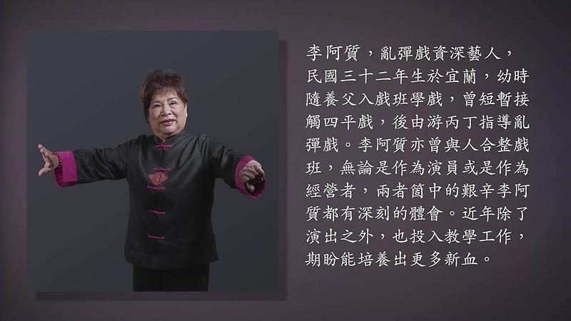技藝.記憶-傳統藝術藝人口述歷史影像紀錄計畫-李阿質精華片段影片封面