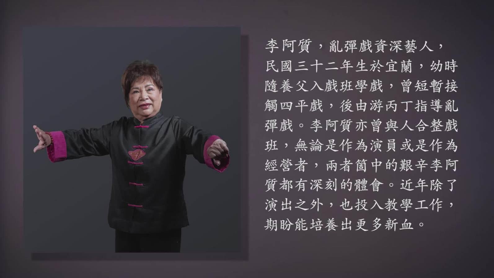 技藝.記憶-傳統藝術藝人口述歷史影像紀錄計畫-李阿質精華片段