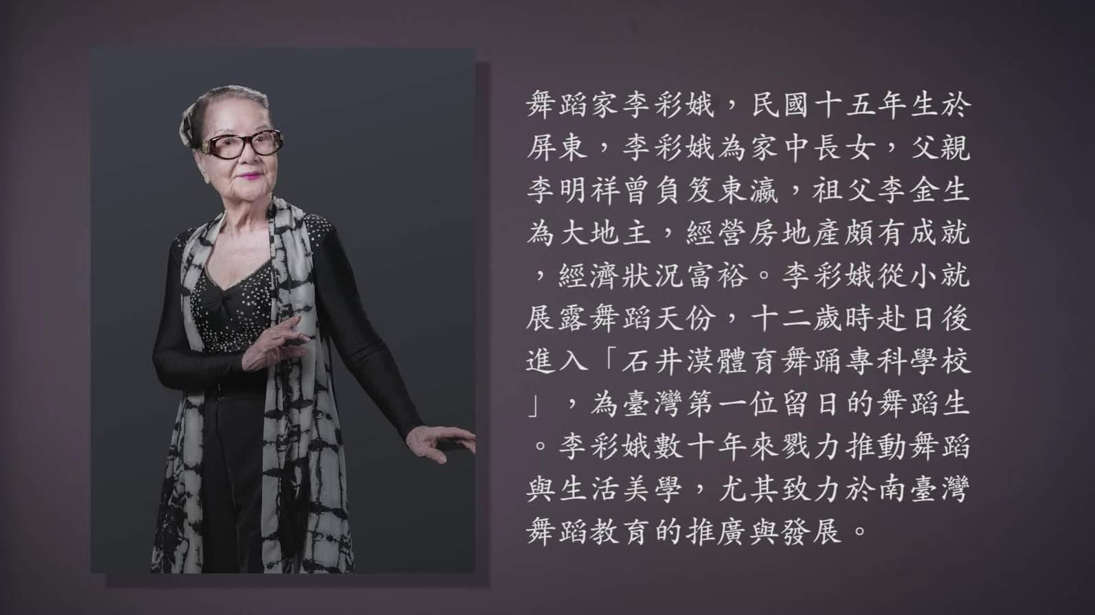 技藝.記憶-傳統藝術藝人口述歷史影像紀錄計畫-李彩娥精華片段