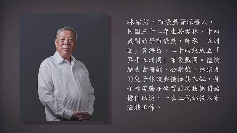 技藝.記憶-傳統藝術藝人口述歷史影像紀錄計畫-林宗男精華片段影片封面