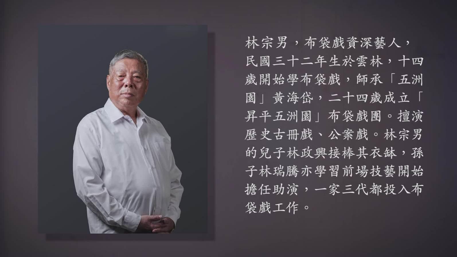 技藝.記憶-傳統藝術藝人口述歷史影像紀錄計畫-林宗男精華片段