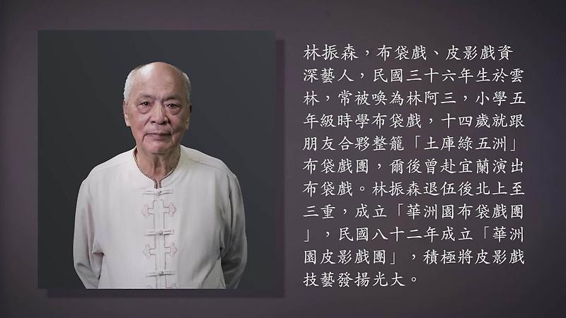 技藝.記憶-傳統藝術藝人口述歷史影像紀錄計畫-林振森精華片段影片封面
