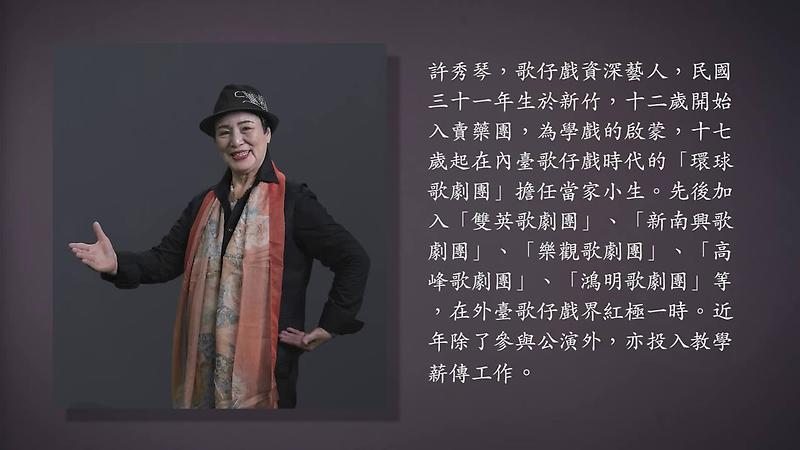 技藝.記憶-傳統藝術藝人口述歷史影像紀錄計畫-許秀琴精華片段影片封面